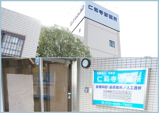 仁和寺診療所